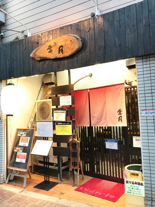 Hazuki tokyo1