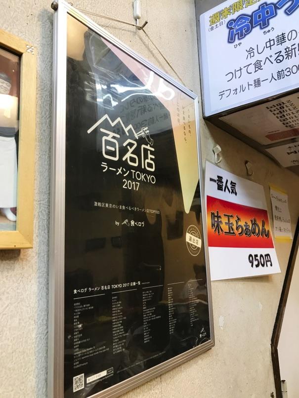 Hazuki tokyo12