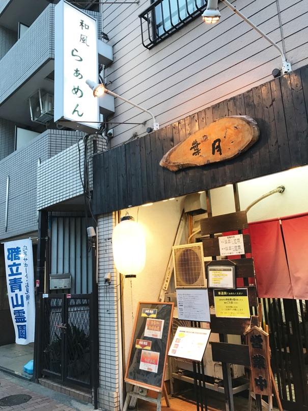 Hazuki tokyo3
