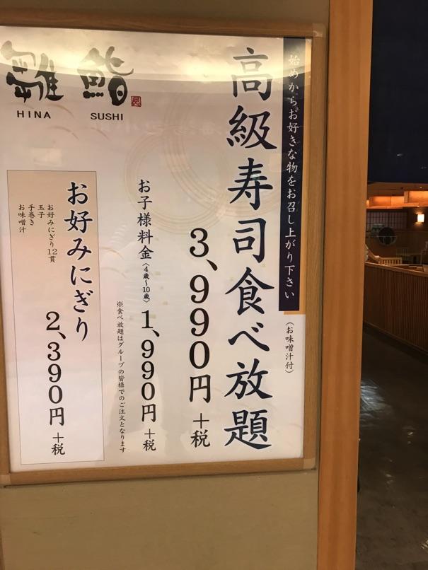 Hinasushi2
