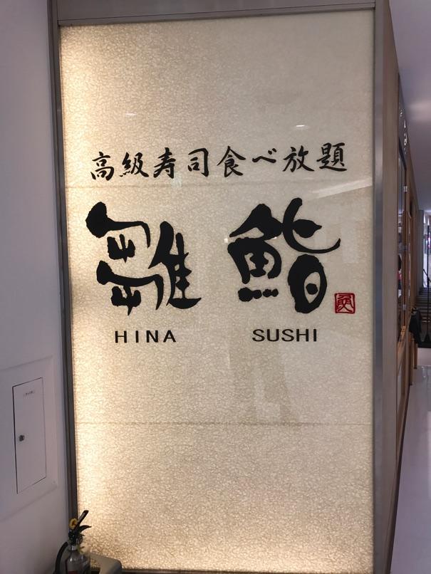 Hinasushi60