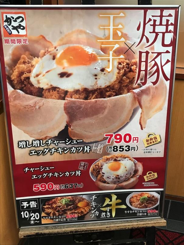 【かつや】悲報!「増し増しチャーシューエッグチキンカツ丼」は生ハム並の極薄肉だった件