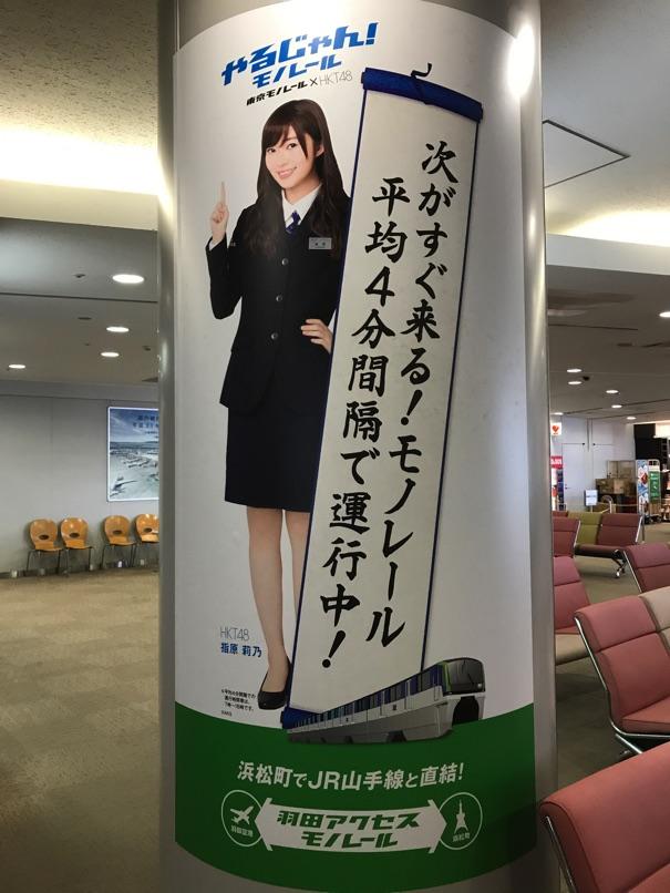 Tokyotrip17 1
