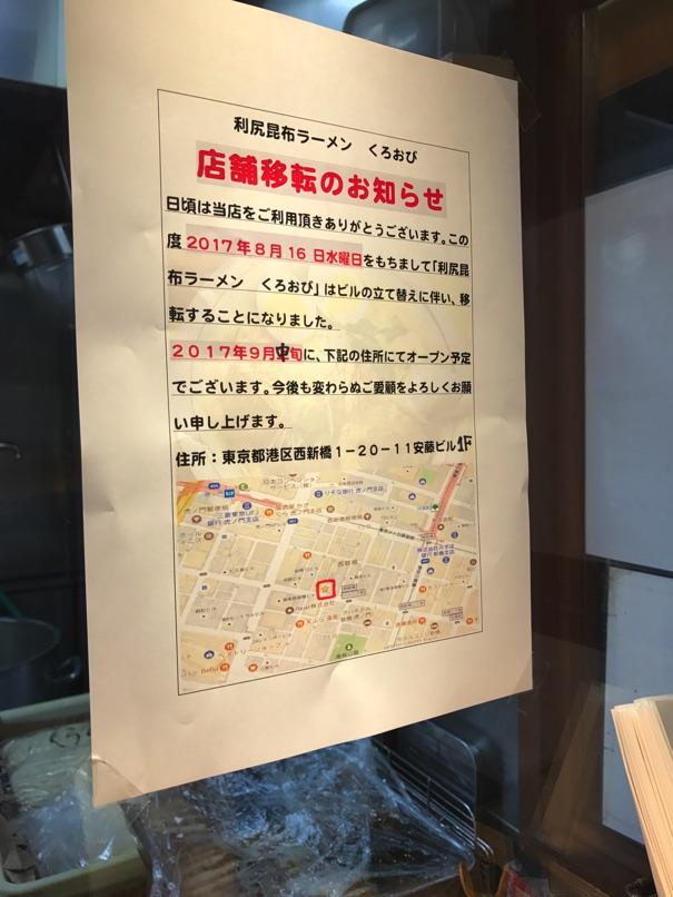 Tokyotrip17 12