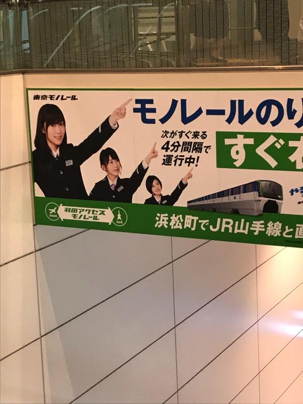 Tokyotrip17 2