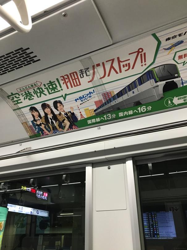 Tokyotrip17 40