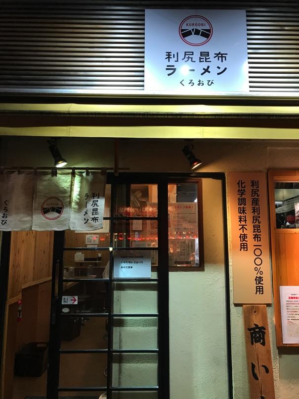 Tokyotrip17 5
