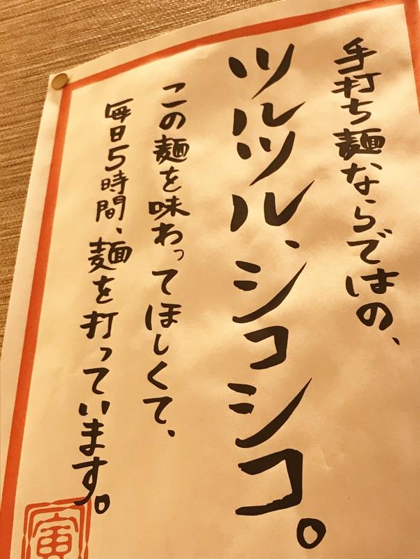 Torasyokudo11