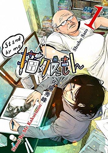 【書評】「Stand by me 描クえもん」佐藤秀峰の漫画家業物語。僕らはこれを待っていた!