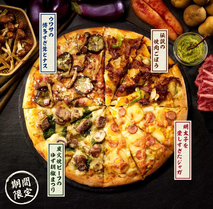 【ドミノ・ピザ】「クアトロ・どみのしたと!九州」福岡のバリ美味食材が攻め寄せる一枚(福岡・下関限定)