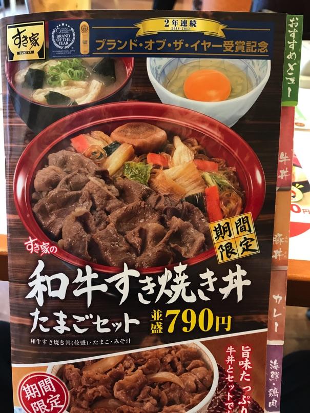 【すき家】「和牛すき焼き丼」 やわらか国産和牛と甘辛いタレのすき焼きが、ご飯にピッタリ