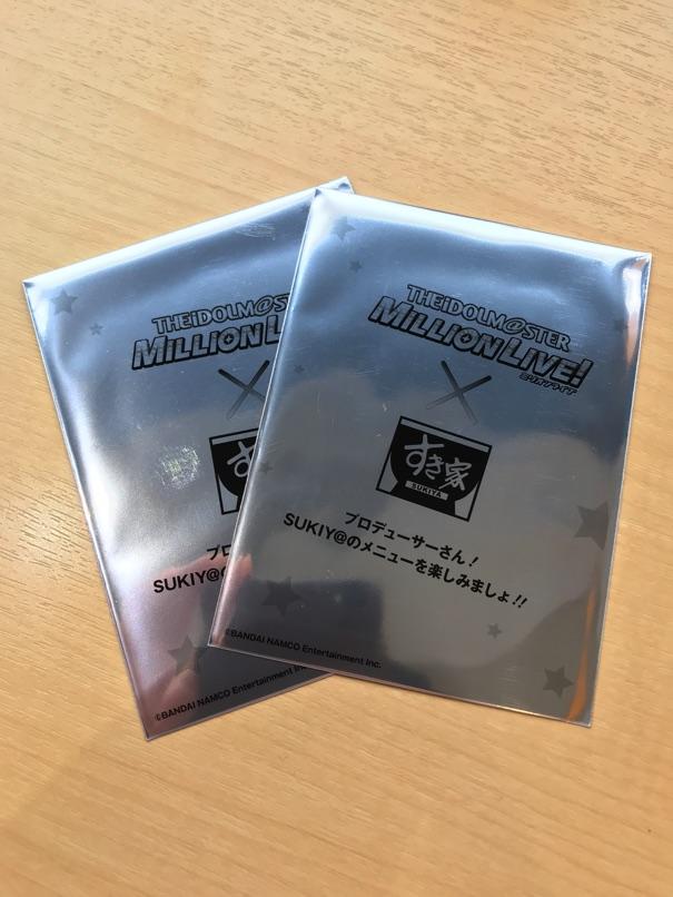 Sukiya sukiyakidon 56