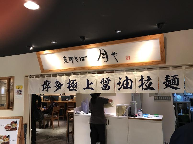 Tsukiya d2
