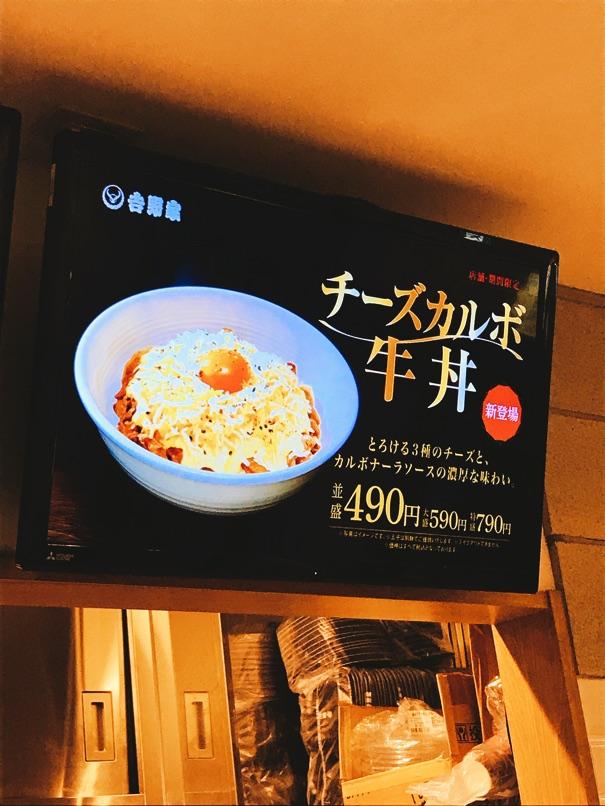 【吉野家】店舗限定「チーズカルボ牛丼」 カルボナーラソースが重すぎた・・・。