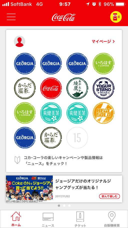Cokeon 17