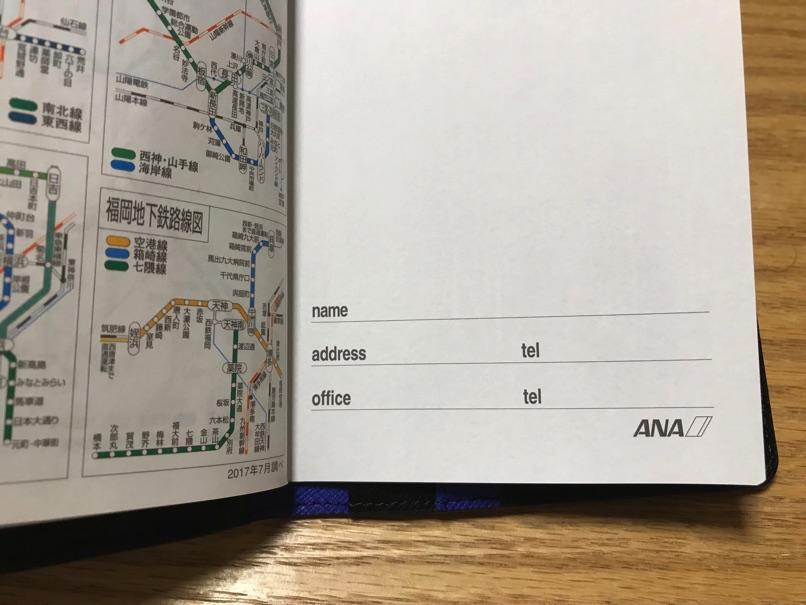ANA2018 34
