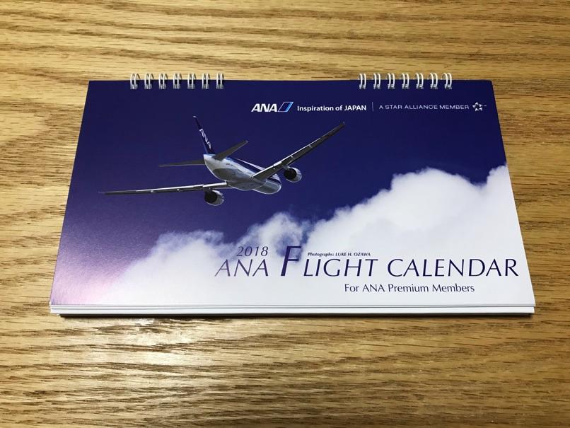 ANA SFC 2018年カレンダーと手帳が届きました