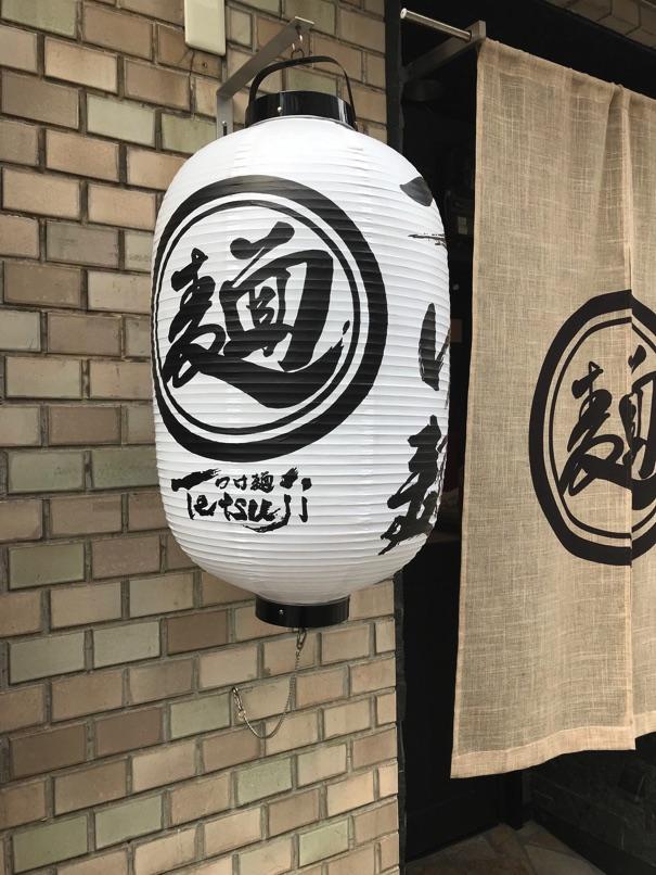 Ttetsuji 2