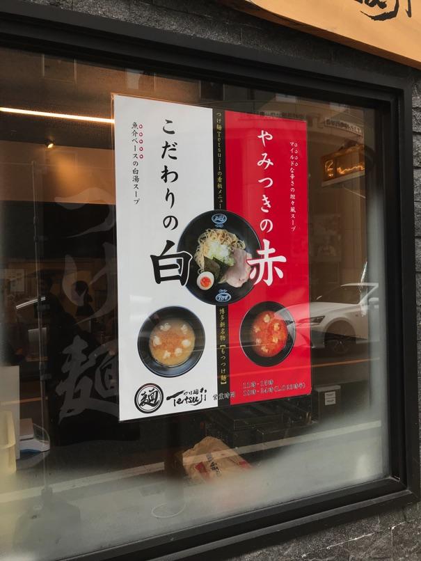 Ttetsuji 3