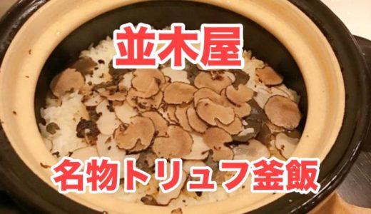 【並木屋】芳醇な香りに悶絶! 名物「トリュフ釜飯」が贅沢の極み過ぎる件