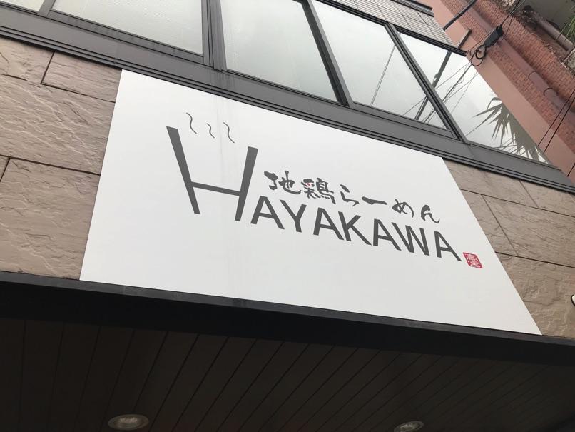 Hayakawa 2