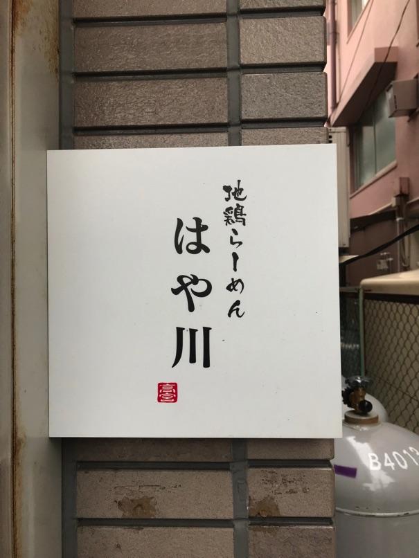 Hayakawa 3