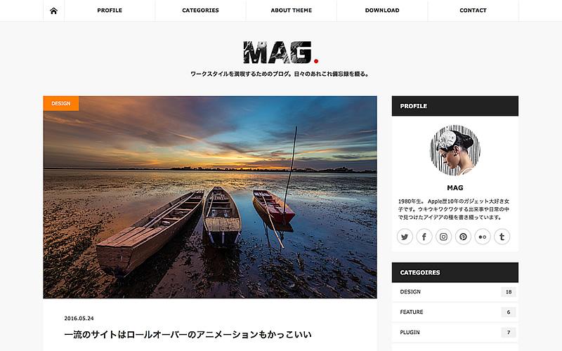 ブログテーマをsimplicityからMAGに変更した正直な感想