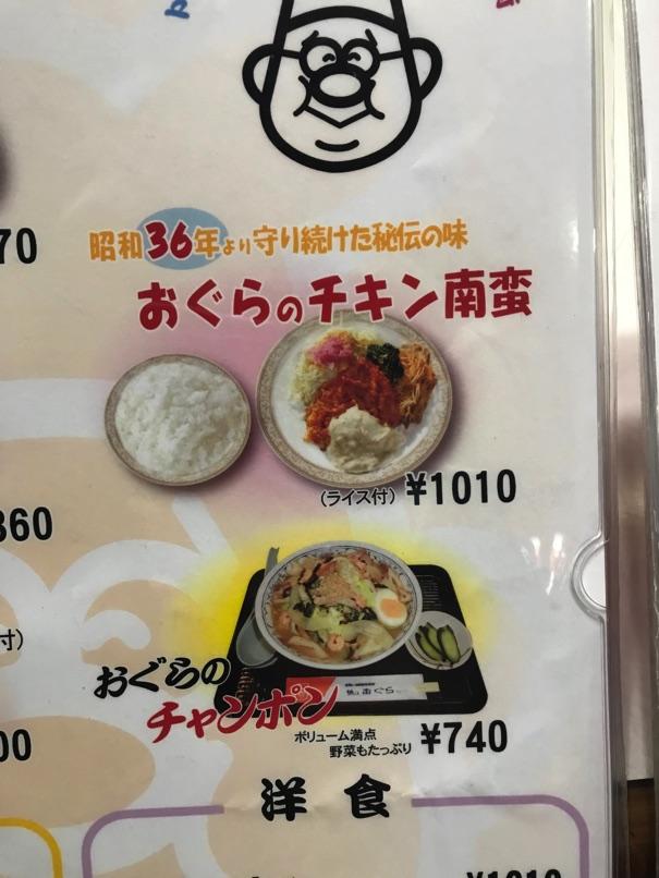 Ogura chanpon4