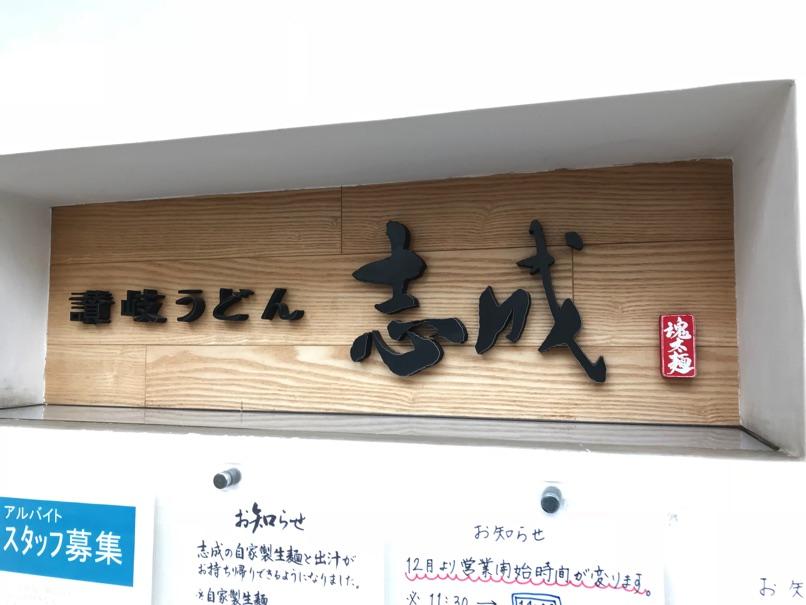 Shinari 1
