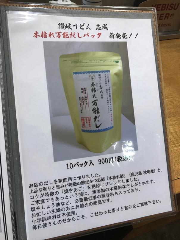 Shinari 10