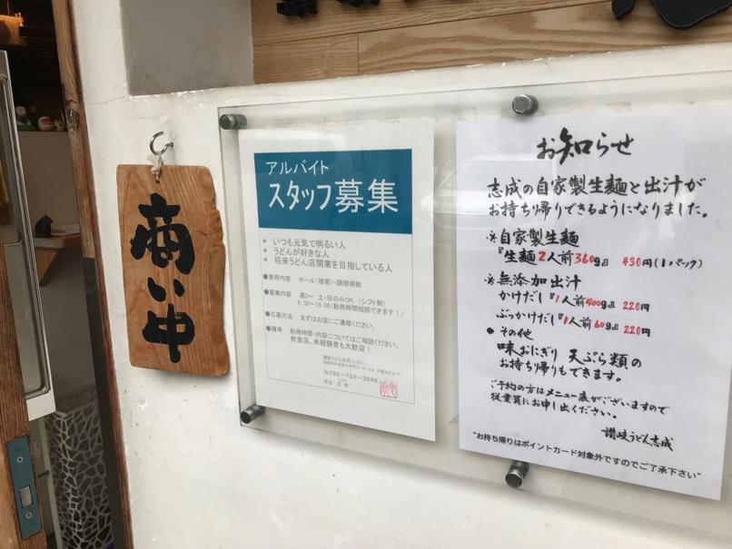 Shinari 3