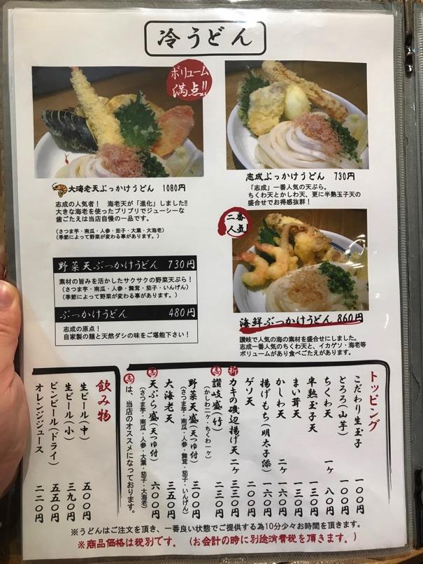Shinari 5