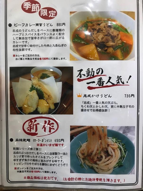 Shinari 9