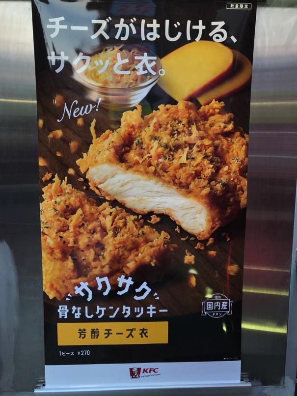 KFC CCS 1