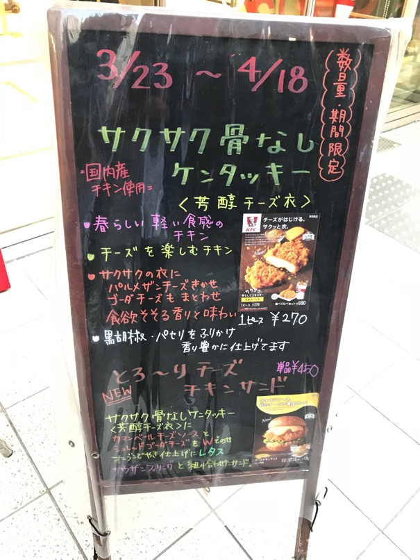 KFC CCS 2