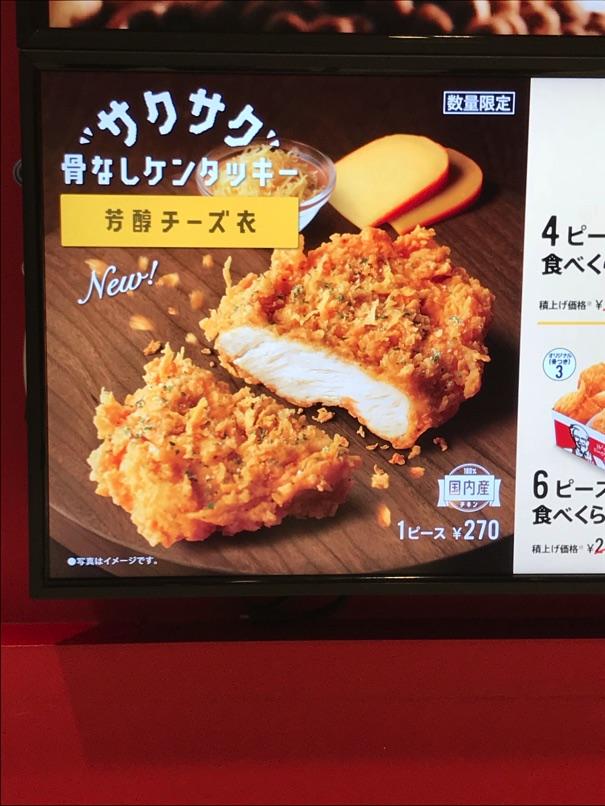 KFC CCS 3