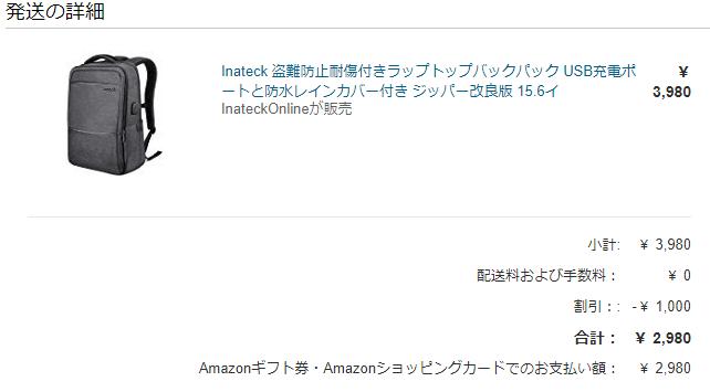 AmazonBag