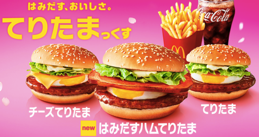Mcd teriHamu HP1