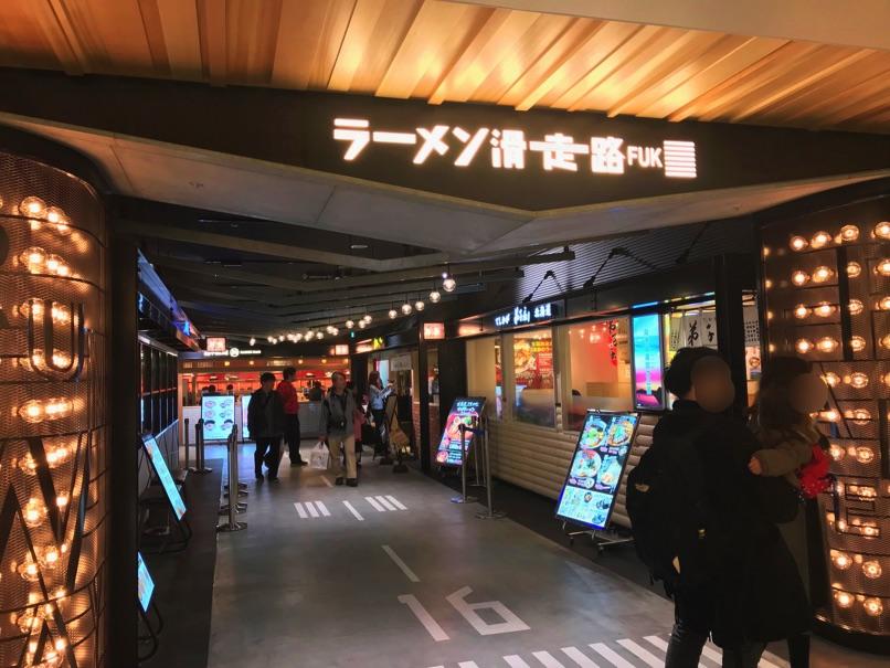 Tsujita FUK 1
