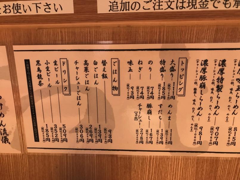 Tsujita FUK 15