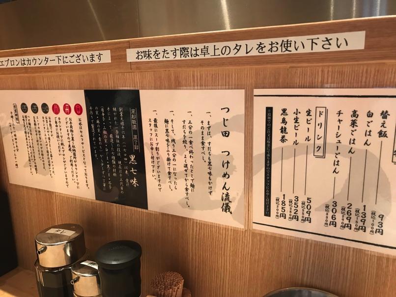 Tsujita FUK 16