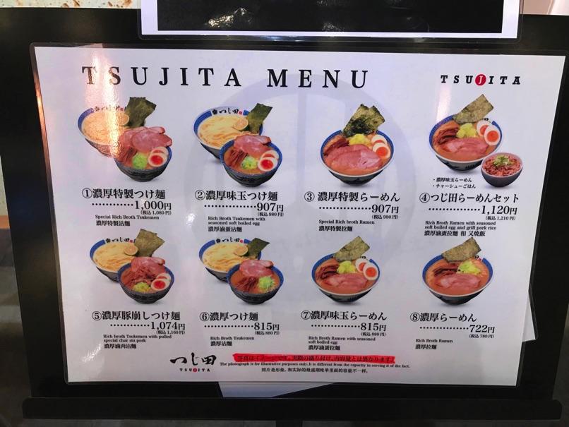 Tsujita FUK 3