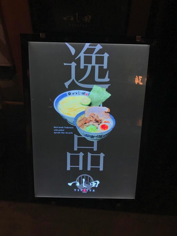 Tsujita FUK 5
