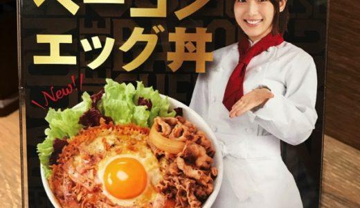 【吉野家】店舗限定「羽根付きチーズベーコンエッグ丼」 優勝確定! 香り高いチーズベーコンに悶絶!