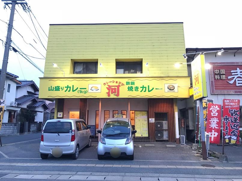 Curryshop kawa 1