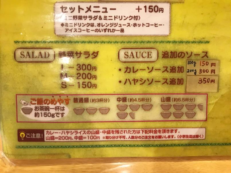 Curryshop kawa 11