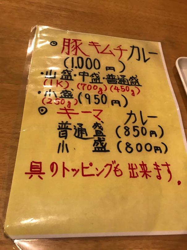 Curryshop kawa 14