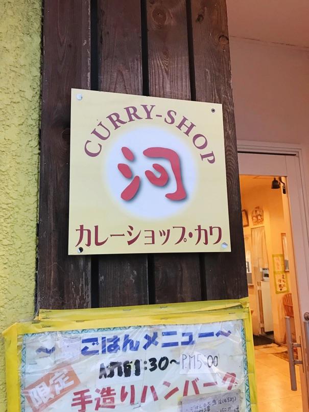 Curryshop kawa 7