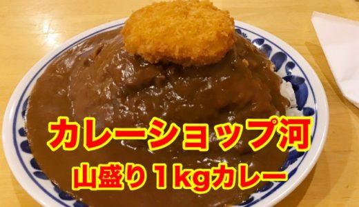 【カレーショップ河】山盛り1kgでも、たったの「700円 」福岡デカ盛りカレーの定番店に突撃!