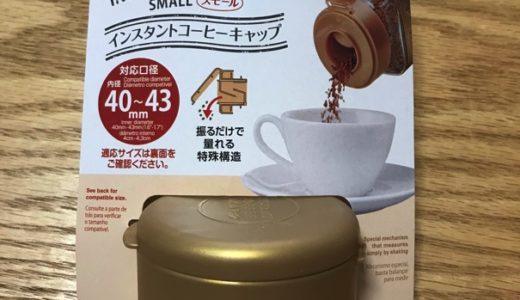 (100均レビュー)ダイソーのインスタントコーヒーキャップがクセがある逸品だった件